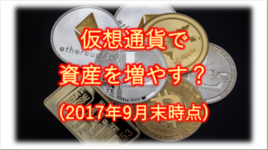 仮想通貨の運用状況を公開(2017年9月末時点)、仮想通貨で資産は増えるのか?