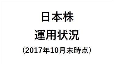 株の運用状況を公開(2017年10月末時点)
