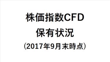 マネースクウェア株価指数CFDの保有状況を公開(2017年9月末時点)