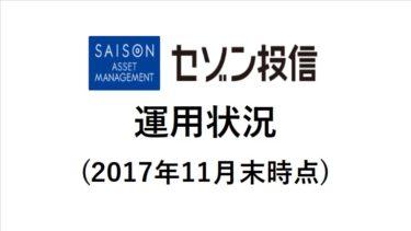 セゾン投信の運用状況を公開(2017年11月末時点)