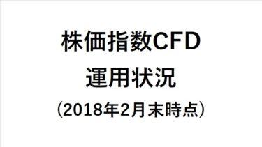 マネースクウェア株価指数CFDの運用状況を公開(2018年2月末時点)