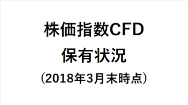 マネースクウェア株価指数CFD保有状況を公開(2018年3月末時点)