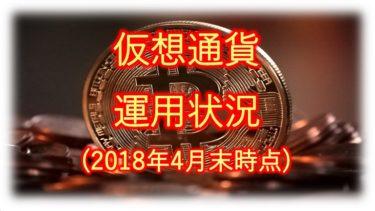 仮想通貨の運用状況を公開(2018年4月末時点)