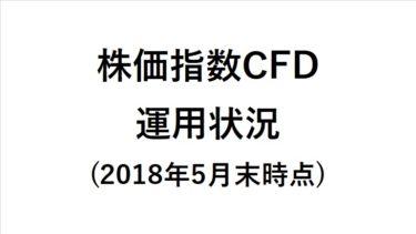 マネースクウェア株価指数CFD運用状況を公開(2018年5月末時点)