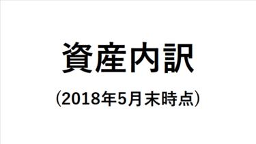 資産内訳を公開(2018年5月末時点)