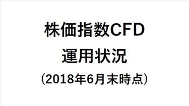 マネースクウェア株価指数CFD保有状況を公開(2018年6月末時点)