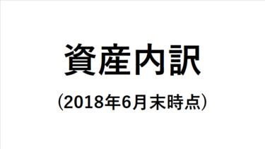 資産内訳を公開(2018年6月末時点)
