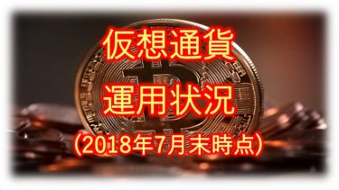 仮想通貨の運用状況を公開(2018年7月末時点)