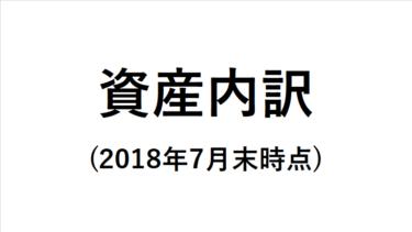 資産内訳を公開(2018年7月末時点)