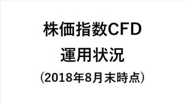マネースクウェア株価指数CFDの運用状況を公開(2018年8月末時点)
