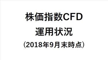 マネースクウェア株価指数CFDの運用状況を公開(2018年9月末時点)