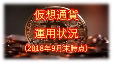仮想通貨の運用状況を公開(2018年9月末時点)