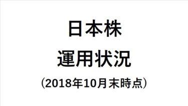 株の運用状況を公開(2018年10月末時点)と今冬の注目3銘柄