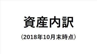 資産内訳を公開(2018年10月末時点)