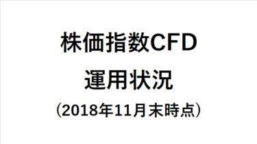 マネースクウェア株価指数CFDの運用状況を公開(2018年11月末時点)