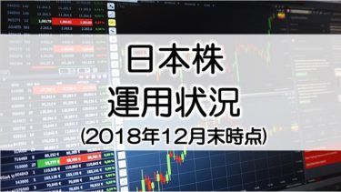 日本株運用状況(2018年12月末時点)暴落で大幅マイナスへ