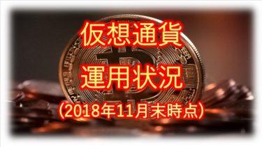 2018年11月末時点の仮想通貨運用状況と主なニュース