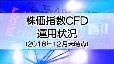 株価指数CFD運用状況(2018年12月末時点)損益が大幅減!