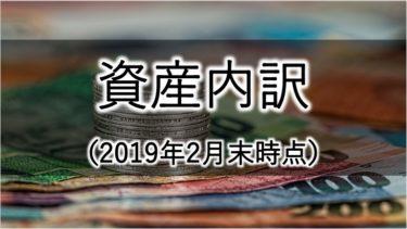 【2019年2月末時点】総資産3,824,381円の内訳