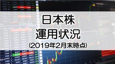 日本株の運用状況(2019年2月末時点)フィンテックグローバルに期待