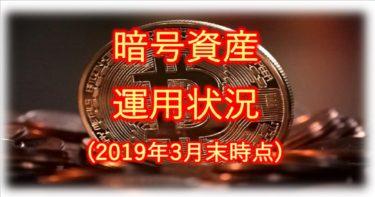 暗号資産(仮想通貨)運用状況(2019年3月末時点)4月上旬はまだ買い時ではない。