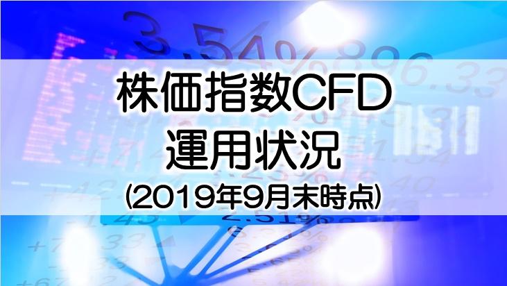 株価指数CFDタイトル201909