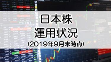 日本株の運用状況報告(2019年9月末時点)いまから買い増すなら高配当株?