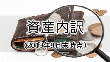 【2019年9月末時点】総資産4,363,846円の内訳