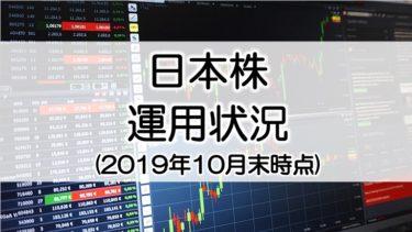 日本株の運用状況報告(2019年10月末時点)