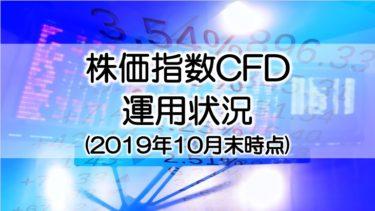 株価指数CFD「FTSE100」運用状況の報告(2019年10月末時点)