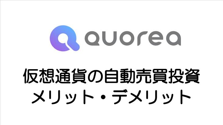 クオレア紹介