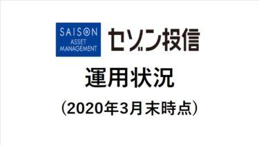 セゾン投信2020年3月末時点運用状況