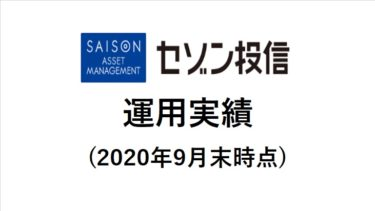 【2020年9月末時点】セゾン投信の運用実績