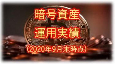 【2020年9月末】暗号資産(仮想通貨)の運用実績