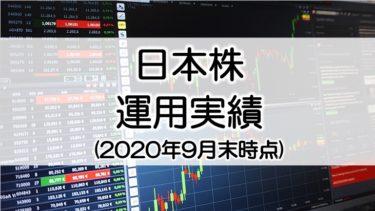【2020年9月末時点】日本株の運用実績